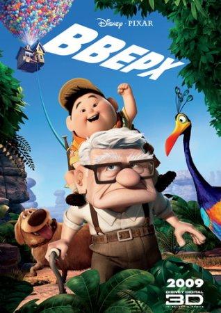 Смотреть онлайн Вверх / Up (2009) DVDRip