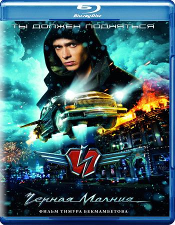 Черная молния (2009) онлайн