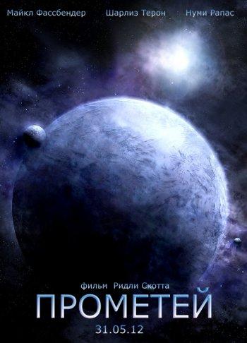 Смотреть онлайн Прометей / Prometheus (2012)