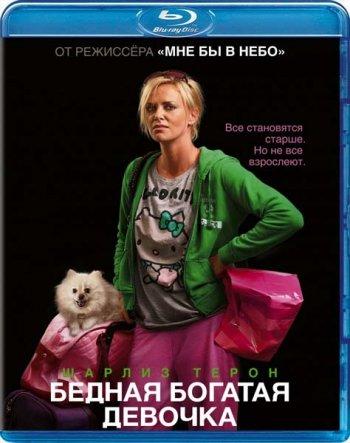 Смотреть онлайн Бедная богатая девочка / Young Adult (2011)