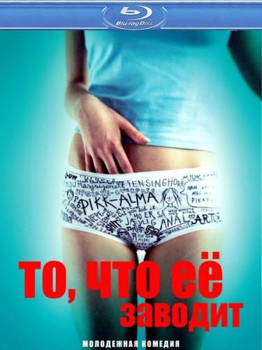 Смотреть онлайн То, что её заводит 2011