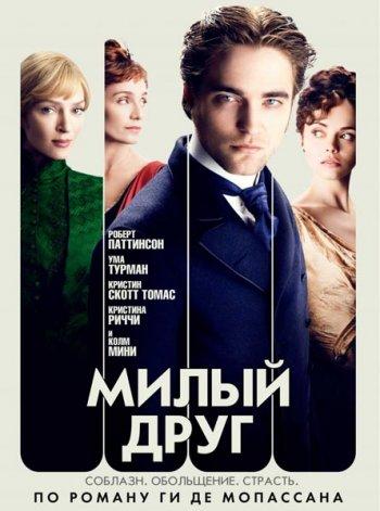 Смотреть онлайн Милый друг / Bel Ami (2012)