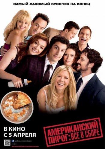 Смотреть онлайн Американский пирог: Все в сборе / American Reunion (2012) TS