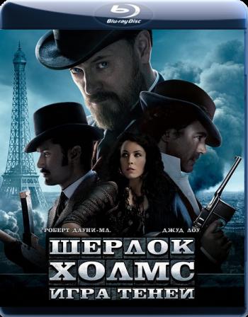 Смотреть онлайн Шерлок Холмс: Игра теней / Sherlock Holmes: A Game of Shadows (2011)