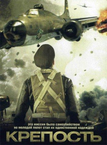 Смотреть онлайн Летающая крепость / Fortress (2011)