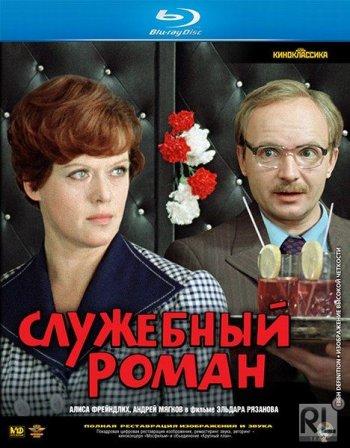 Смотреть онлайн Служебный роман (1977)