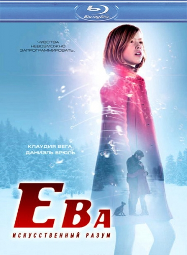 Смотреть онлайн Ева: Искусственный разум / Eva (2011)