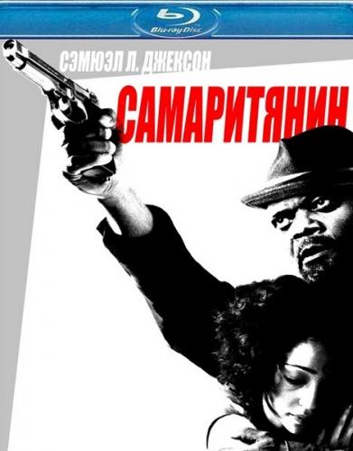 Смотреть онлайн Самаритянин / The Samaritan (2012)