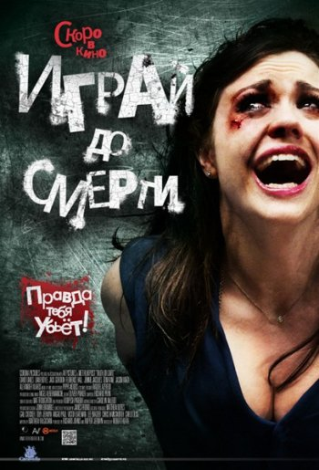 Смотреть онлайн Играй до смерти / Truth or Dare (2011)