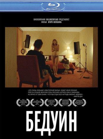 Смотреть онлайн Бедуин (2011)