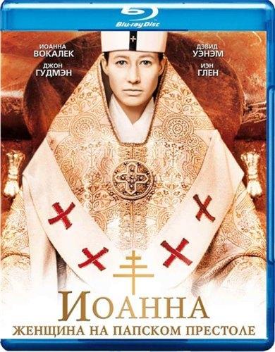 Смотреть онлайн Иоанна - женщина на папском престоле / Pope Joan / Die Papstin (2009)