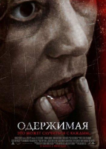 Смотреть онлайн Одержимая / The Devil Inside (2012)