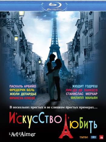 Смотреть онлайн Искусство любить / Lart daimer (2011)