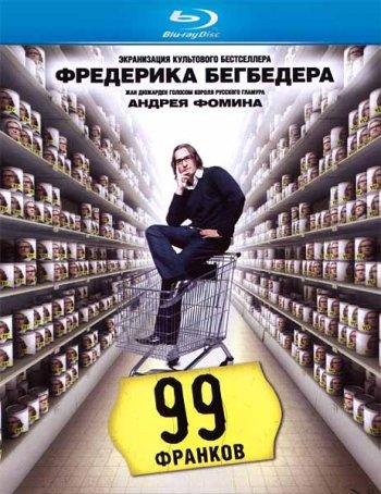 Смотреть онлайн 99 франков / 99 francs (2007)