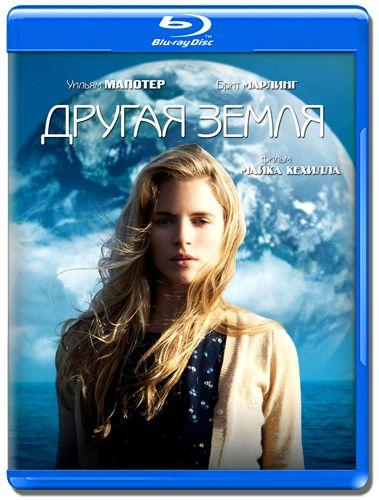 Смотреть онлайн Другая Земля / Another Earth (2011)