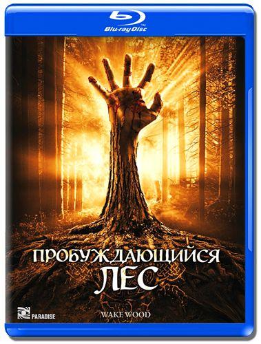 Смотреть онлайн Вейквуд / Пробуждающийся лес (2011)