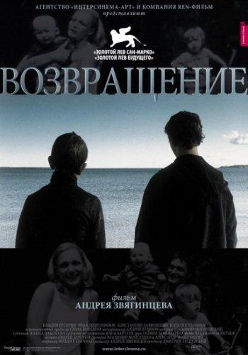 Смотреть онлайн Возвращение (2003)