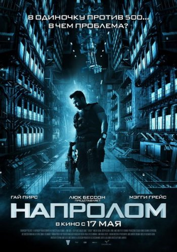 Смотреть онлайн Напролом / Lockout (2012)
