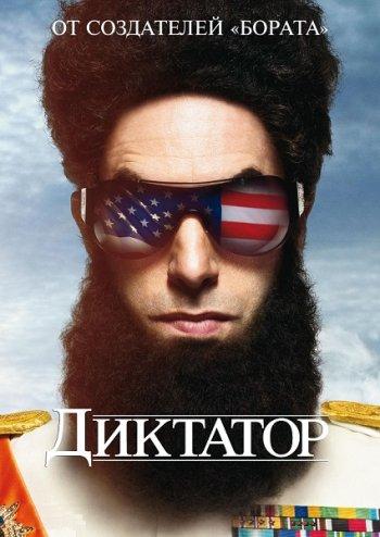 Смотреть онлайн Диктатор / The Dictator (2012)