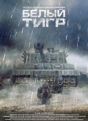 Смотреть онлайн Белый Тигр (2012)