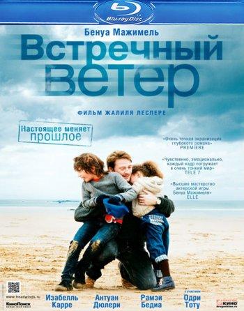 Смотреть онлайн Встречный ветер / Des vents contraires (2011)
