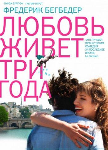 Смотреть онлайн Любовь живет три года / L'amour dure trois ans (2011)