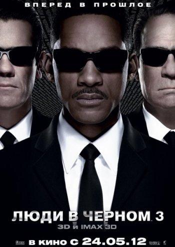 Смотреть онлайн Люди в черном 3 / Men in Black III (2012) CAMRip