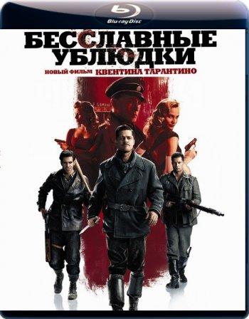 Смотреть онлайн Бесславные ублюдки / Inglourious Basterds (2009)