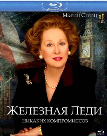 Смотреть онлайн Железная леди / The Iron Lady (2011)