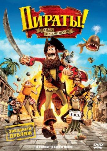 Смотреть онлайн Пираты! Банда неудачников / The Pirates! Band of Misfits (2012)
