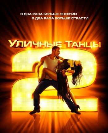 Смотреть онлайн Уличные танцы 2 / StreetDance 2 (2012)