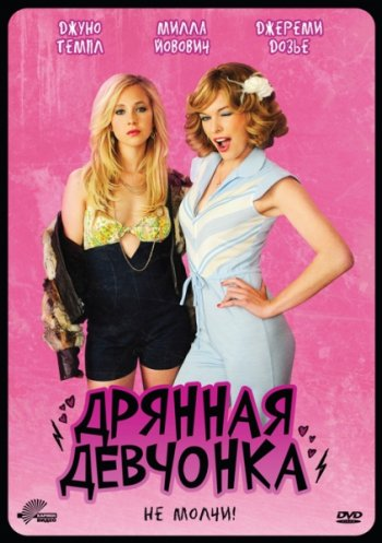 Смотреть онлайн Дрянная девчонка / Dirty Girl (2010)