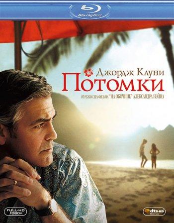 Смотреть онлайн Потомки / The Descendants (2011)