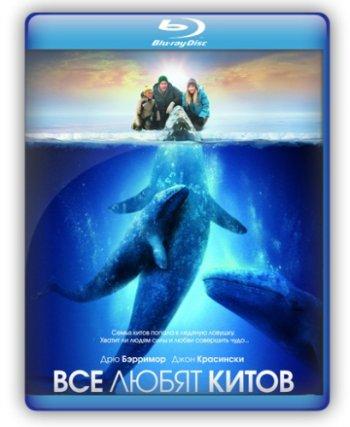Смотреть онлайн Все любят китов / Big Miracle (2012)