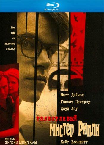 Смотреть онлайн Талантливый мистер Рипли / The Talented Mr. Ripley (1999)