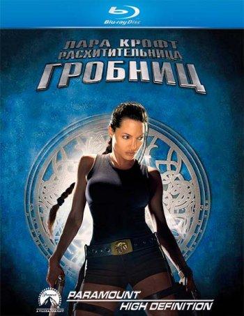 Смотреть онлайн Лара Крофт: Расхитительница гробниц / Lara Croft: Tomb Raider (2001)