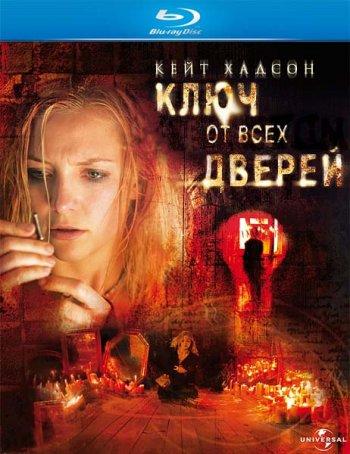 Смотреть онлайн Ключ от всех дверей / The Skeleton Key (2005)