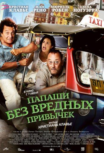 Смотреть онлайн Папаши без вредных привычек / On ne choisit pas sa famille (2012)