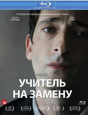 Смотреть онлайн Учитель на замену / Detachment (2011)