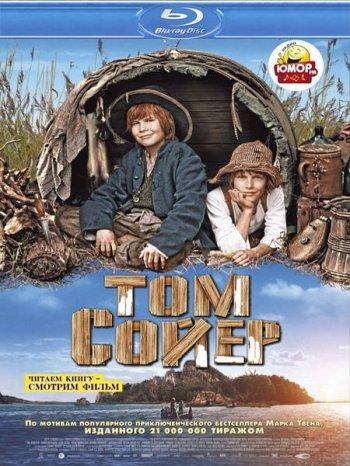 Смотреть онлайн Том Сойер / Tom Sawyer (2011)