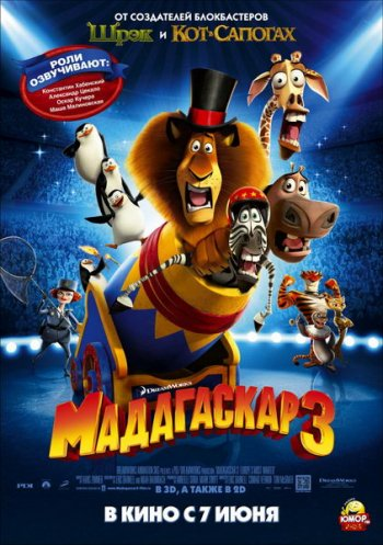 Смотреть онлайн Мадагаскар 3 / Madagascar 3: Europe's Most Wanted (2012)