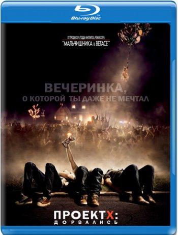 Смотреть онлайн Проект X: Дорвались / Project X (2012)