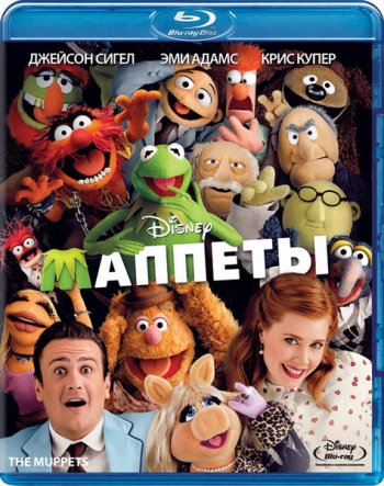 Смотреть онлайн Маппеты / The Muppets (2011)