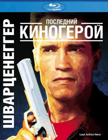 Смотреть онлайн Последний киногерой / Last Action Hero (1993
