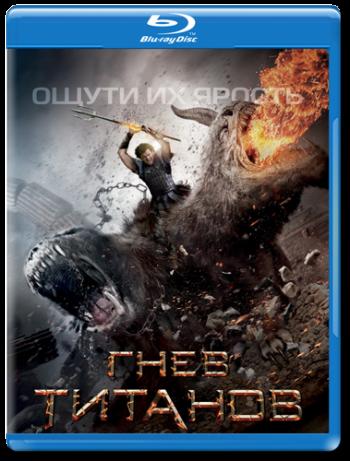 Смотреть онлайн Битва титанов 2 / Гнев титанов / Wrath of the Titans (2012)