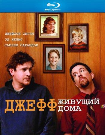 Смотреть онлайн Джефф, живущий дома / Jeff, Who Lives at Home (2011)