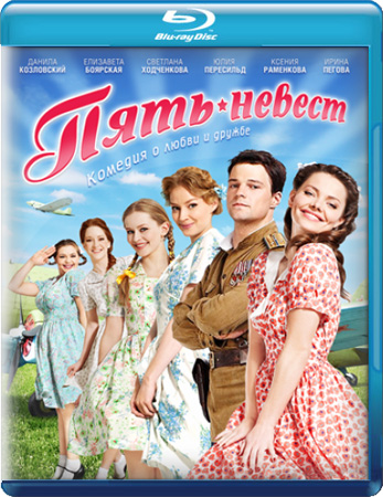 Смотреть онлайн Пять невест (2011)