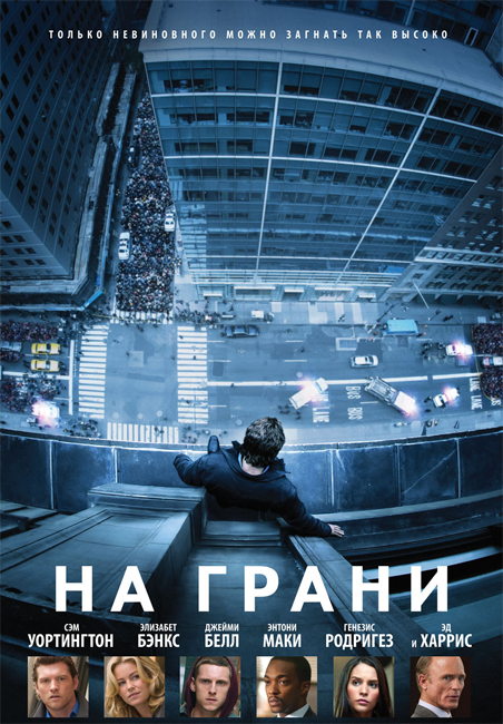 На грани / Man on a Ledge (2012) онлайн
