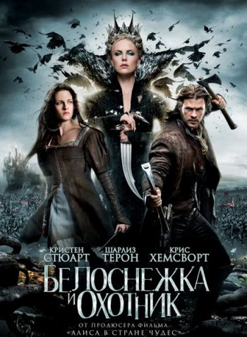 Смотреть онлайн Белоснежка и охотник / Snow White and the Huntsman (2012)
