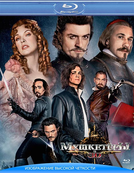 Мушкетеры / The Three Musketeers (2011) онлайн